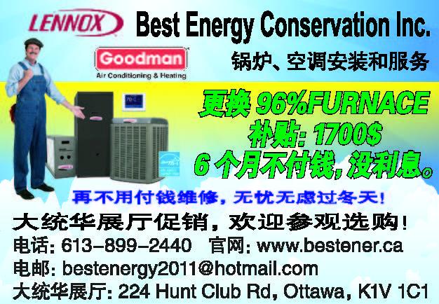 best-energy-20170908