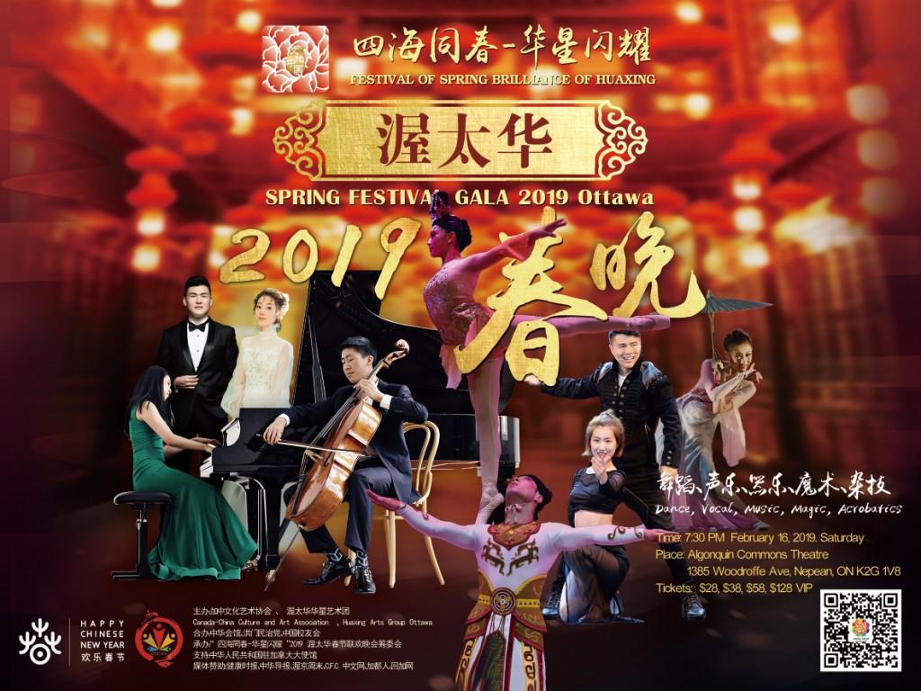 2019-wo-tai-hua-chun-wan-tu-pian