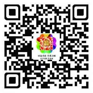 2019-wo-tai-hua-chun-wan-er-wei-ma