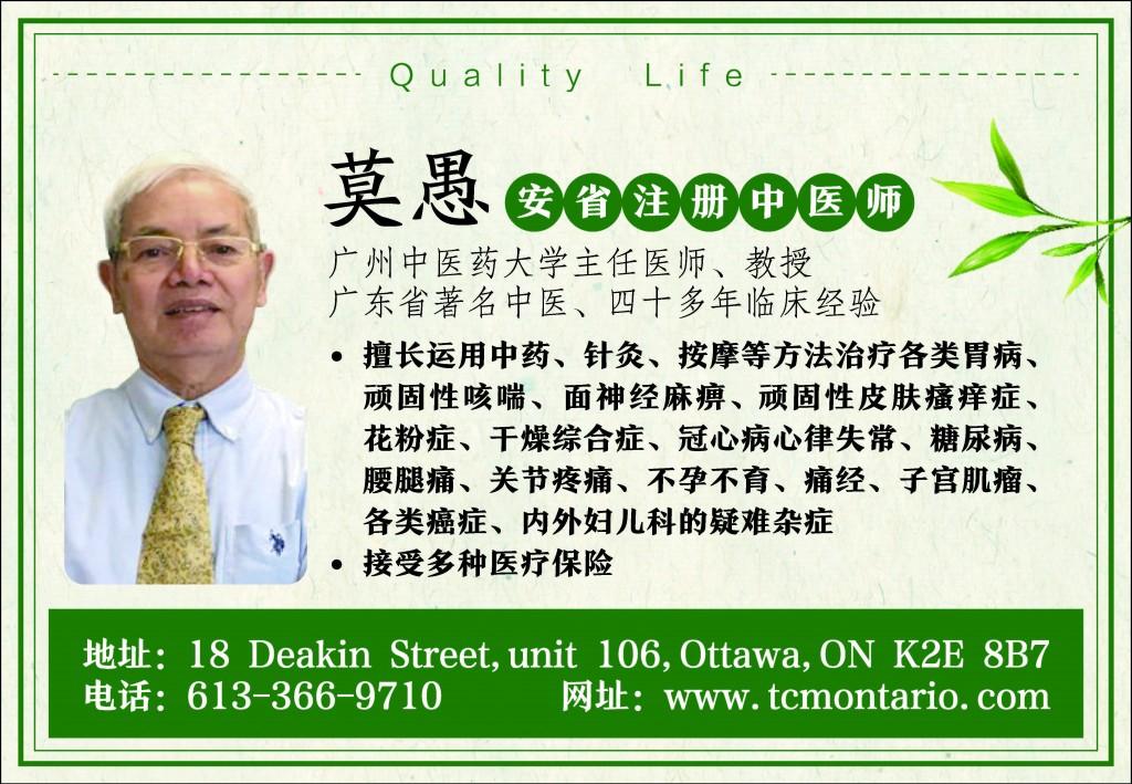 quality-life-mo-yu-zhong-yi-20180615