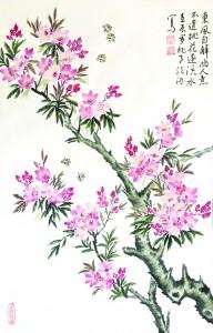 chen-zu-juan-shi-hua