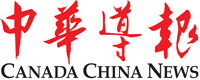 Ottawa Chinese Newspaper – Canada China News – 中华导报 -渥太华中文报纸