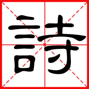 渥太华·陈大晚诗集