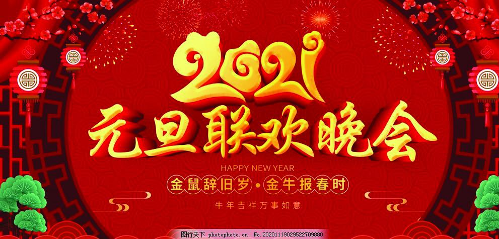"""渥京老年华人联谊社举办网上""""迎新春欢乐会"""""""