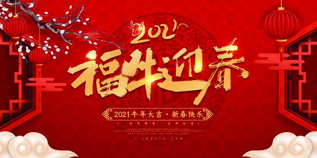 海老会关于春节大联欢的通知